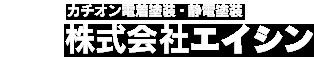 カチオン電着塗装・静電塗装なら大阪の株式会社エイシン